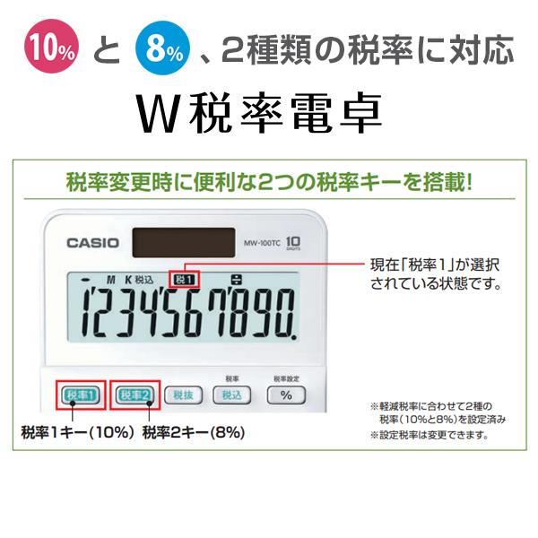 [MW-100TC-WE-N] W税率電卓 ミニジャストタイプ ホワイト 10桁