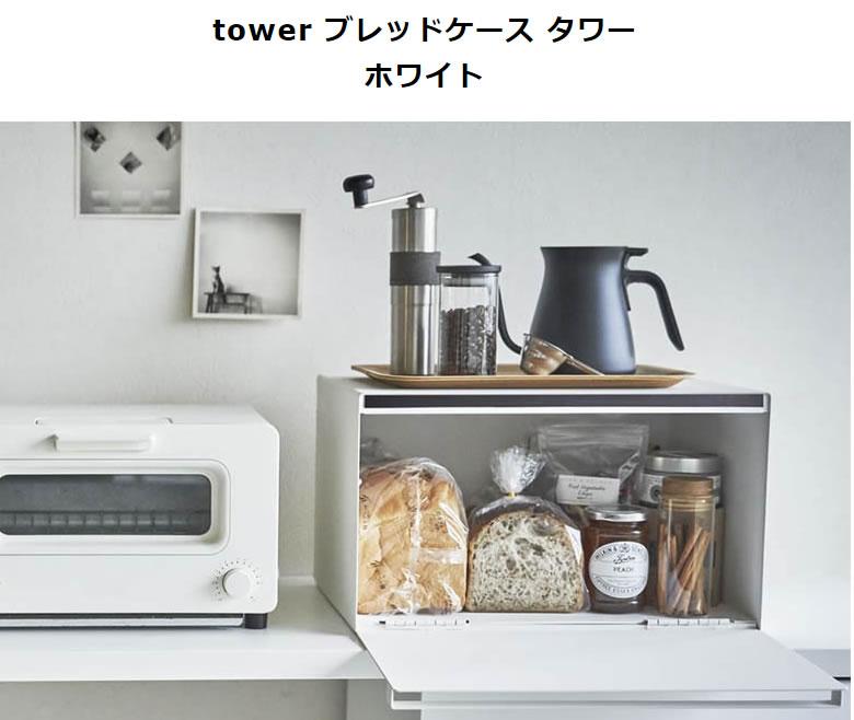 [04352-5R2] tower タワー ブレッドケース ホワイト 4352★