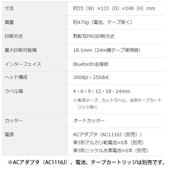 [SR-MK1BE] ラベルライター テプラPRO MARK スマートフォン専用モデル ベージュ