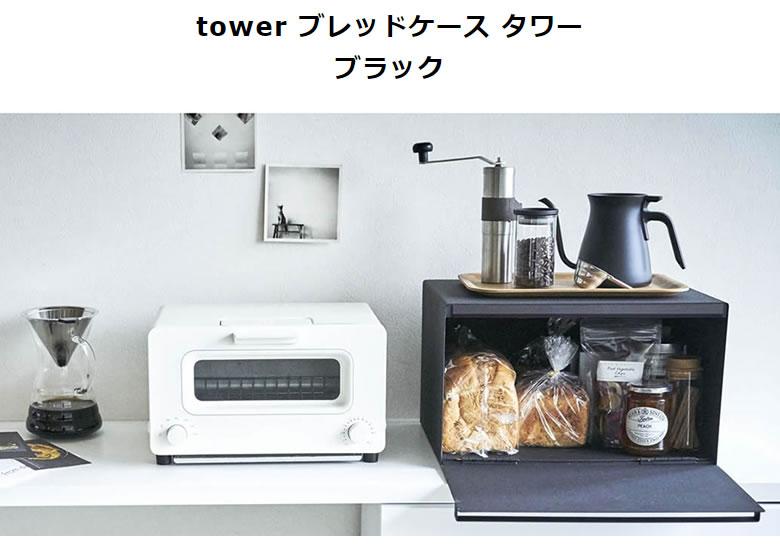 [04353-5R2] tower タワー ブレッドケース ブラック 4353★
