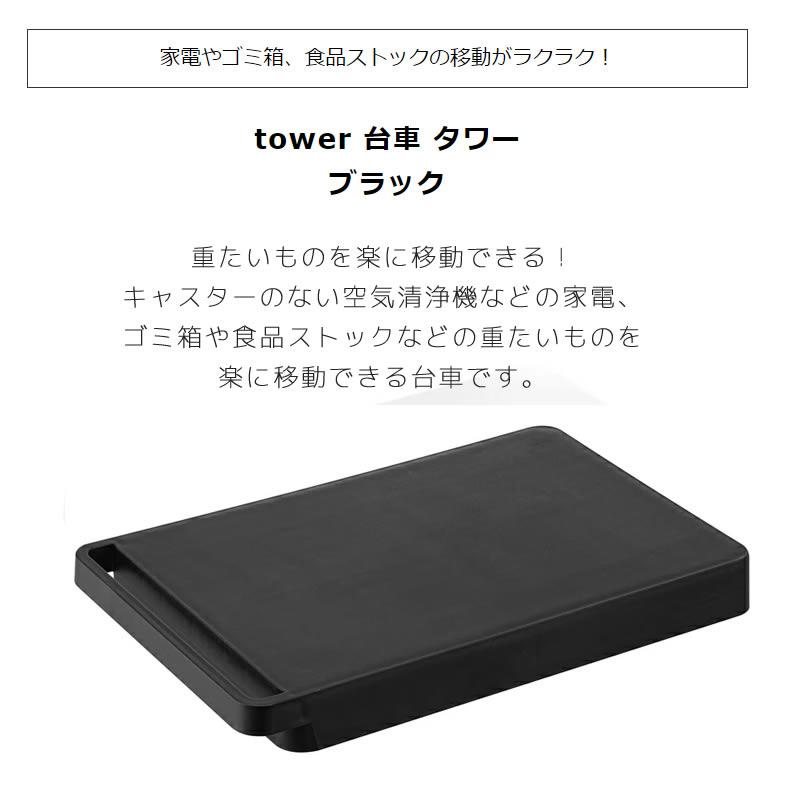 [05329-5R2] tower タワー 台車 ブラック 5329 平台車 耐荷重100kg キャスター付き 小型★