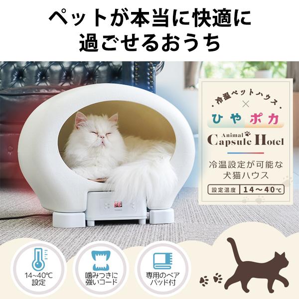 [BR-PPH21W] アニマルカプセルホテル 冷温ヒーター付きペットハウス★