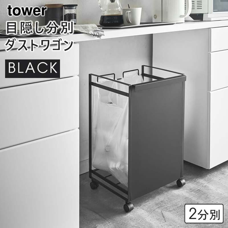 [04331-5R2] tower タワー 目隠し分別ダストワゴン 2分別 ブラック 4331★
