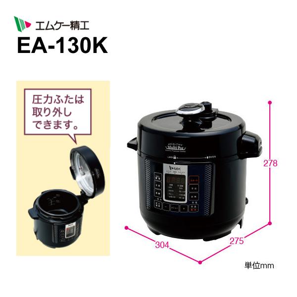 [EA-130K] 電気圧力鍋 ヘルシーマルチポット HEALTHY MULTIPOT 簡単調理 自動調理 ほったらかし★