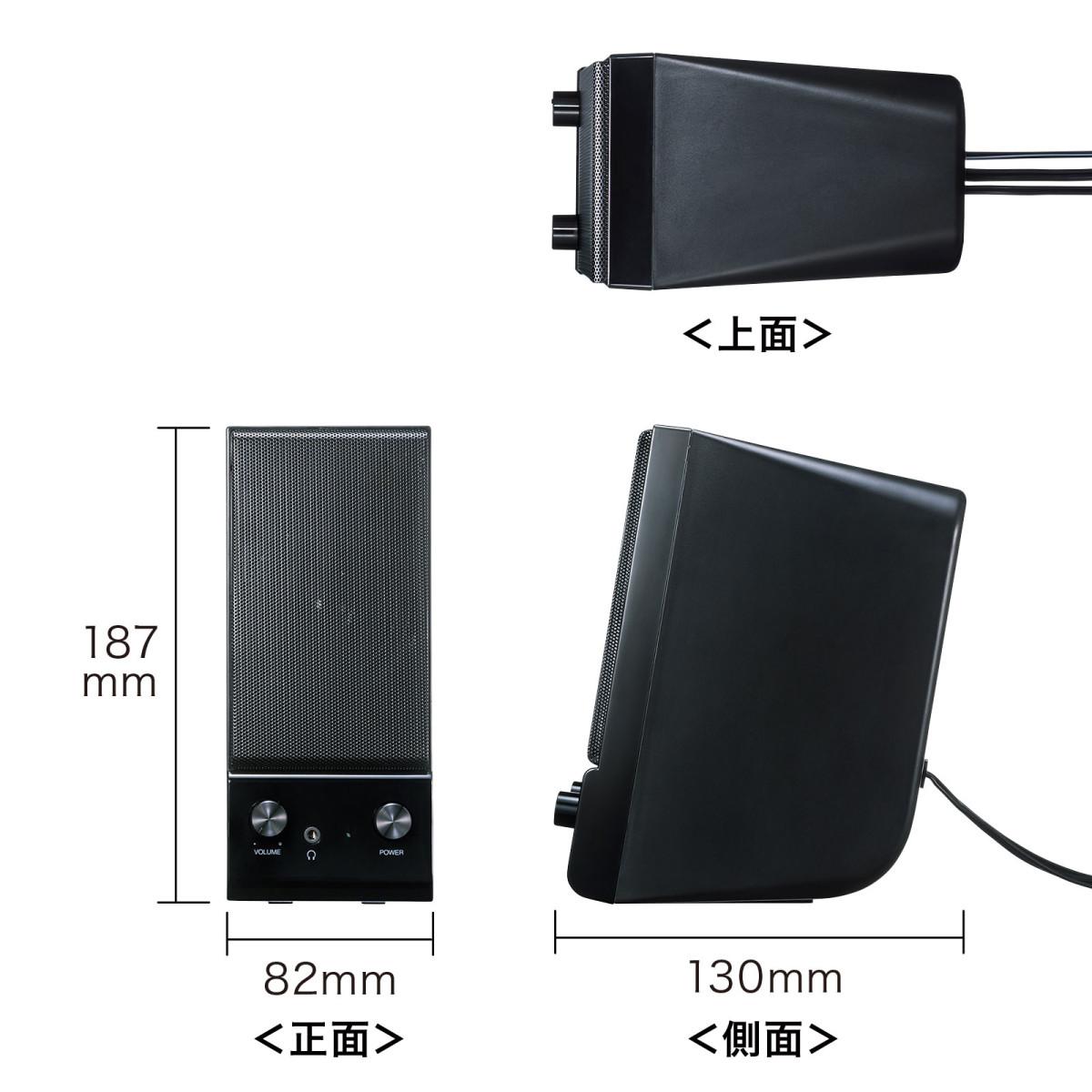 [MM-SPL14BKN] マルチメディアスピーカー(10W・アンプ内蔵)