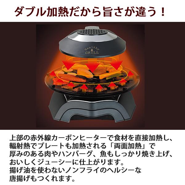 [HG-100K] 無煙ロースター ヘルシーグリル HEALTHY GRILL 赤外線調理★