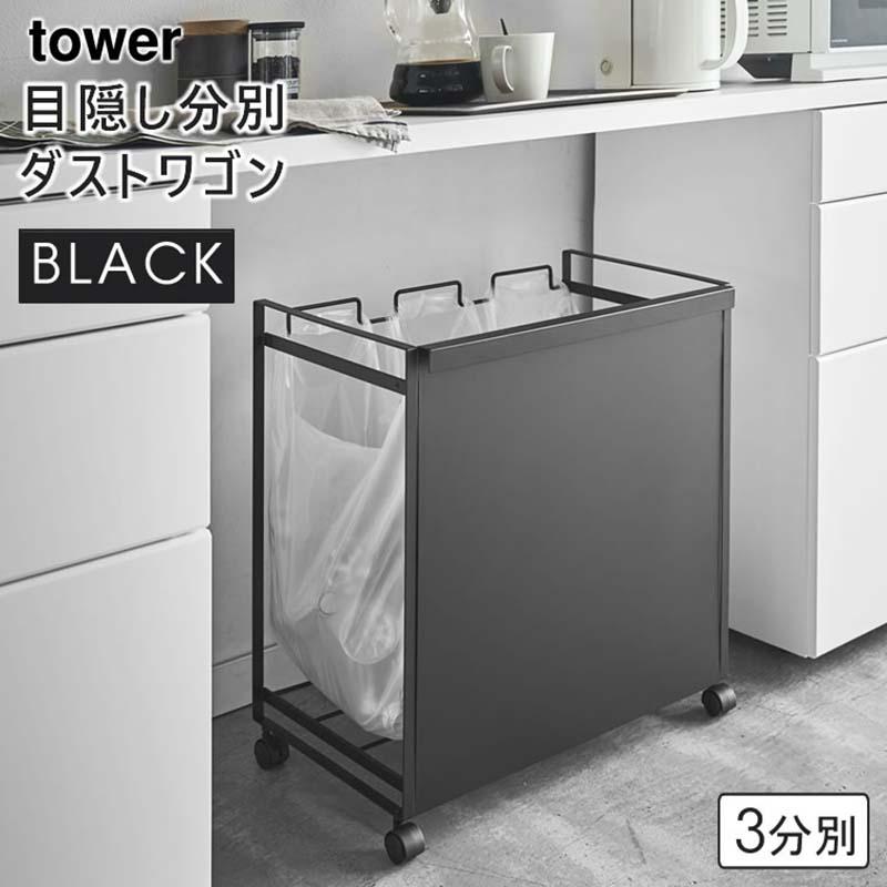[04333-5R2] tower タワー 目隠し分別ダストワゴン 3分別 ブラック 4333★