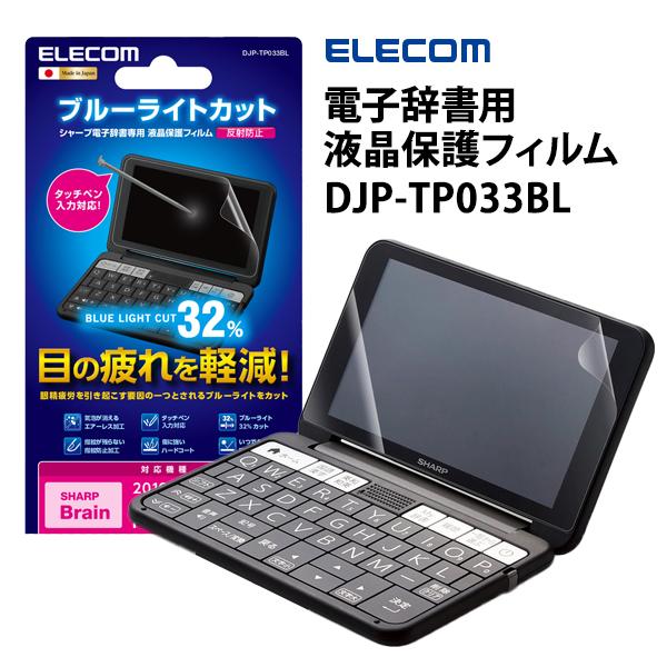[DJP-TP033BL] 電子辞書フィルム/ブルーライトカット/2019年-2020年モデル/SHARP (対応機種 PW-SH7 PW-SS7 PW-SB7 PW-SH6 PW-SS6 PW-SB6 PW-AA2 PW-AJ2)