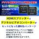 [DVC791] HDMI変換アダプター(HDMI→HDMI/RCA)