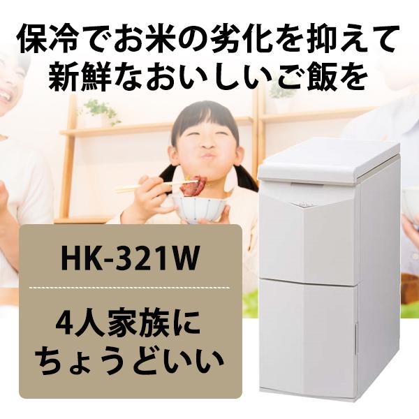 [HK-321W] 保冷米びつ クールエース CoolAce 21kg [沖縄・離島等は販売不可]★