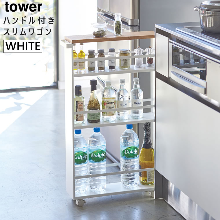 [03627-5R2] tower タワー ハンドル付きスリムワゴン ホワイト 3627 キッチン 収納 調味料 保存 隙間 キャスター★