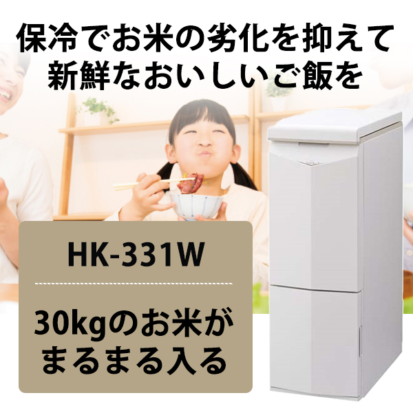 [HK-331W] 保冷米びつ クールエース CoolAce 31kg [沖縄・離島等は販売不可]