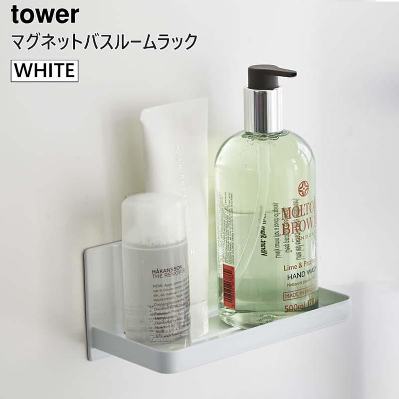 [03269-5R2] tower タワー マグネットバスルームラック ホワイト 3269★