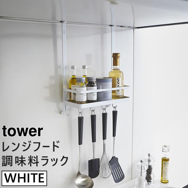 [02857-5R2] tower レンジフード調味料ラック ホワイト 2857 収納 調理器具 キッチンツール レードル ターナー