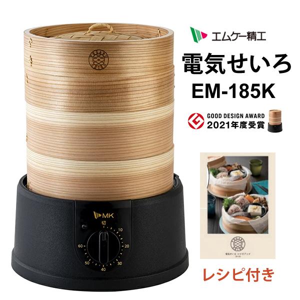 [EM-185K] TEGARU=SEIRO 手軽せいろ