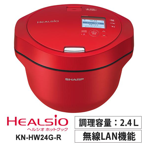 [KN-HW24G-R] ヘルシオ ホットクック 2.4L レッド系★
