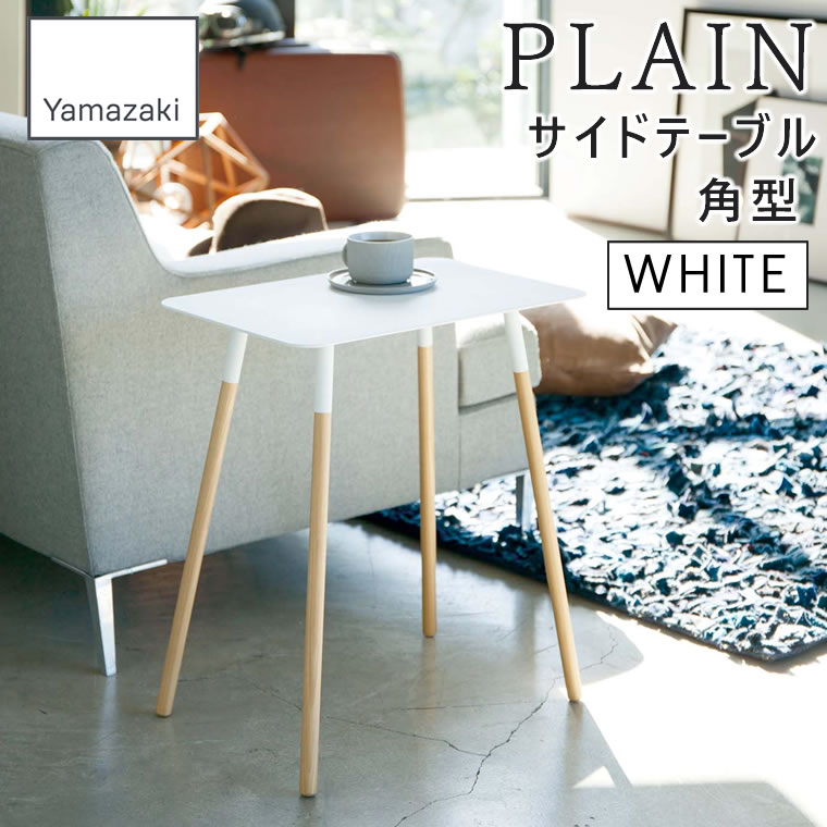 [03507] PLAIN プレーン サイドテーブル 角型 ホワイト 3507 木製 ベッド ソファ おしゃれ 白★