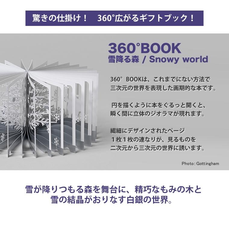 [9784861526190] 360°BOOK 雪降る森 Snowy world