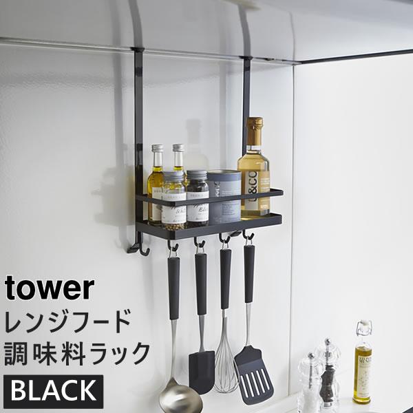 [02858-5R2] tower レンジフード調味料ラック ブラック 2858 収納 調理器具 キッチンツール レードル ターナー