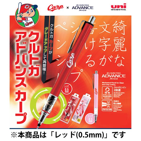 [4548351113568] クルトガアドバンス シャープペンシル カープレッド(0.5mm) 広島カープモデル★