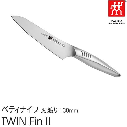 [30910-131] ペティナイフ 刃渡り:130mm ツインフィン2/TWIN FinII 肉・野菜・魚・果物 小型包丁・洋包丁・万能・庖丁★