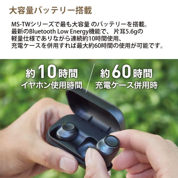 [MS-TW3BK] 完全ワイヤレスイヤホン MS-TW3 ブラック Bluetooth5.0対応 [一年保証]★