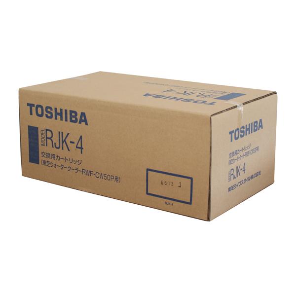 [RJK-4] 交換用浄水カートリッジ RWF-CW50P用★