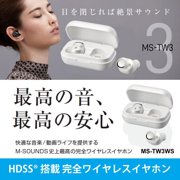 [MS-TW3WS] 完全ワイヤレスイヤホン MS-TW3 ホワイト/シルバー Bluetooth5.0対応 [一年保証]
