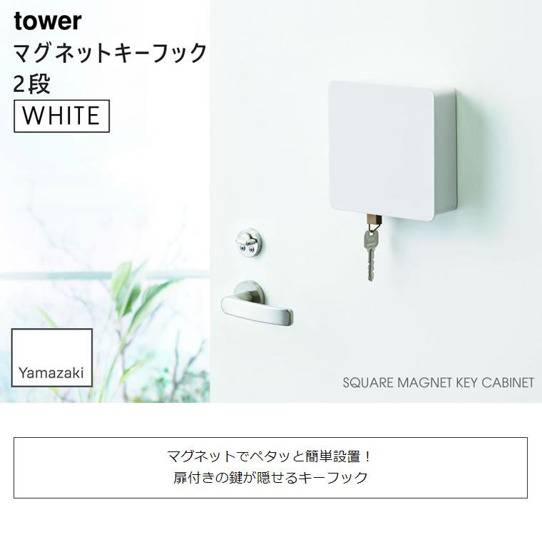 [04799-5R2] tower タワー マグネットキーフック 2段 ホワイト 4799★
