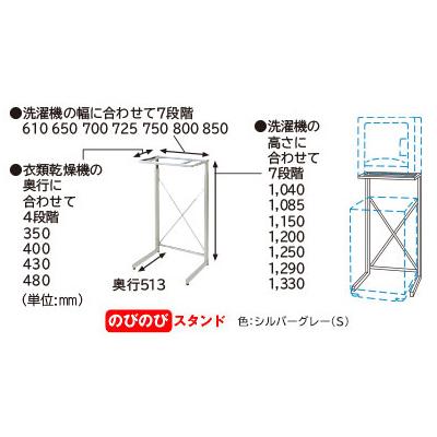 [DES-N76-S] 衣類乾燥機用 スタンド方式 のびのびスタンド シルバーグレー【沖縄・離島等は販売不可】