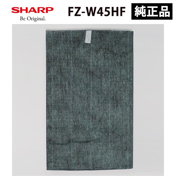 [FZ-W45HF] 交換用 集じんフィルター(制菌HEPAフィルター)★