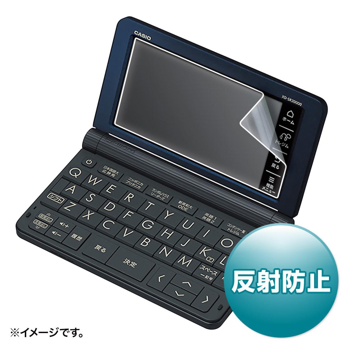 [PDA-EDF521] CASIO EX-word XD-SRシリーズ用液晶保護反射防止フィルム