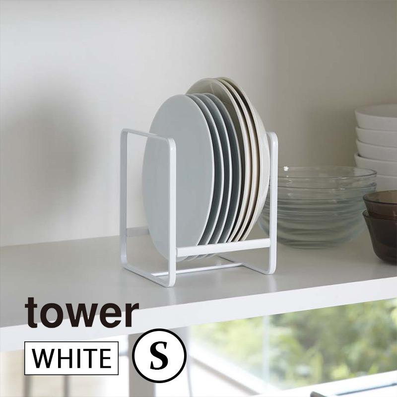 [02270] tower タワー ディッシュラック Sサイズ ホワイト 2270 皿 食器 収納 片付け ディッシュストレージ 食器棚★