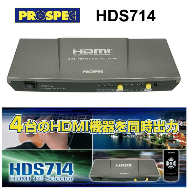 [HDS714] 4画面HDMIセレクター★