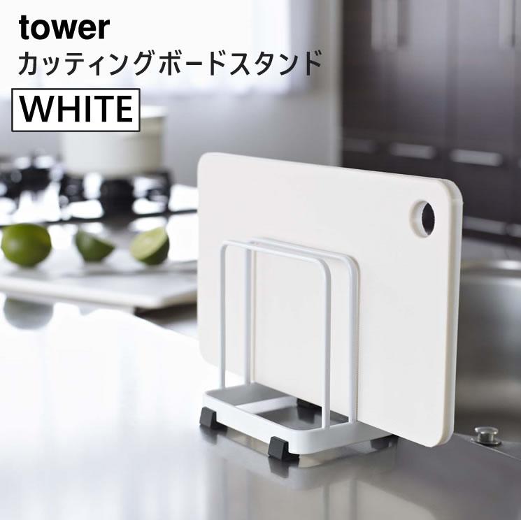 [07135] tower タワー カッティングボードスタンド ホワイト 7135 まな板 また板立て スタンド 白★
