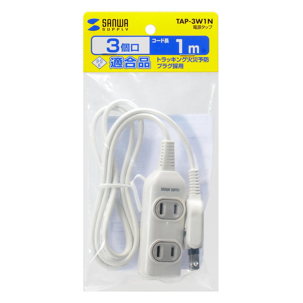 [TAP-3W1N] 電源タップ(2P・3個口・1m)