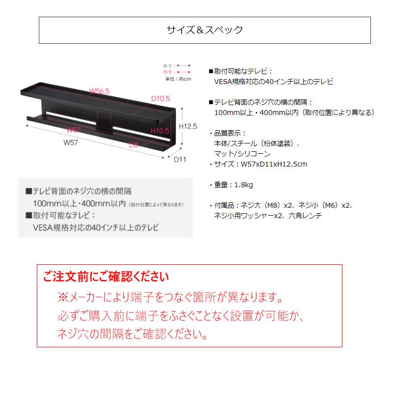 [04484-5R2] smart スマート テレビ裏収納ラック ブラック 4484 収納 ハードディスク HDD ルーター ゲームコントローラ 電源タップ 掃除道具 棚 省スペース VESA