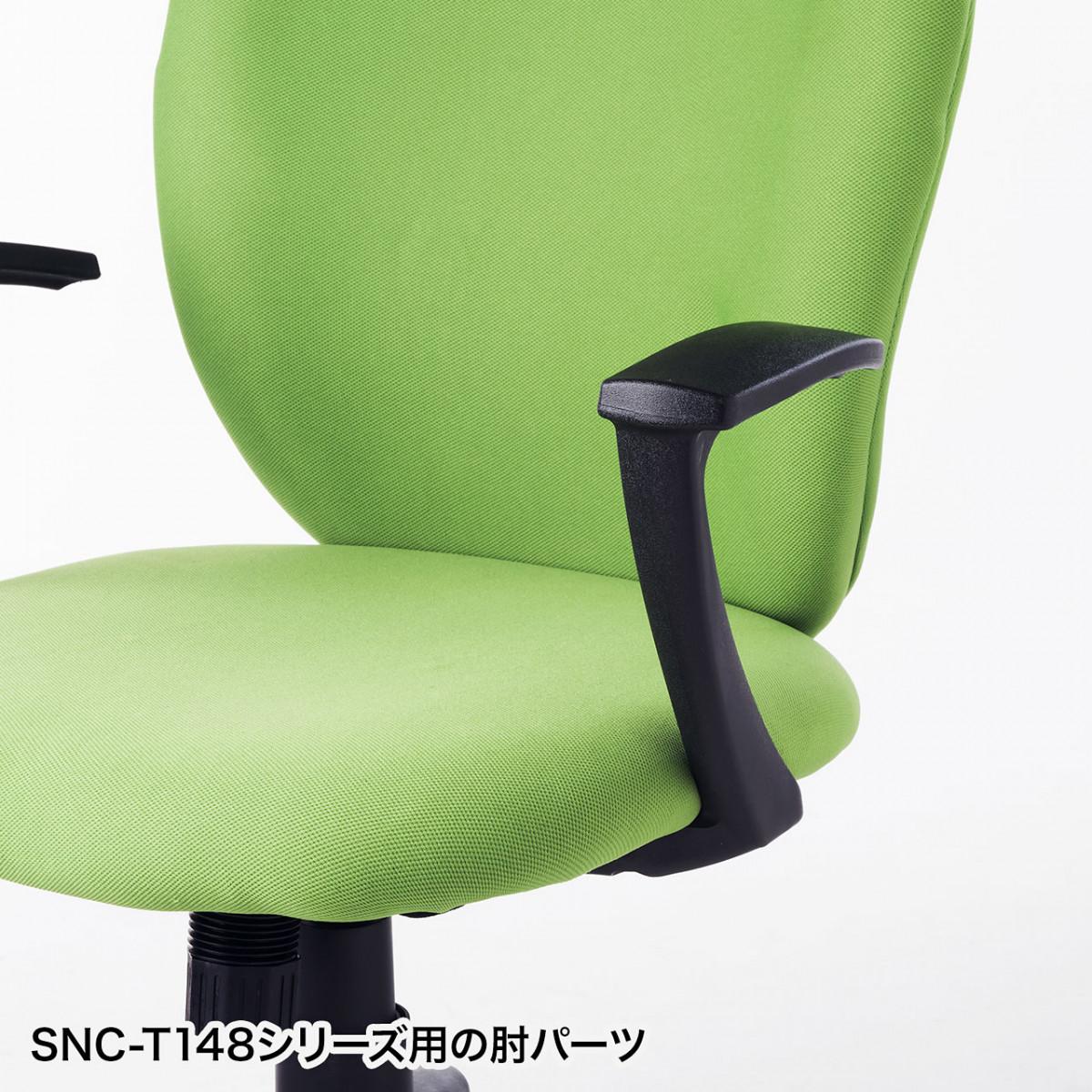 [SNC-ARM11] OAチェア用肘パーツ(2本セット)