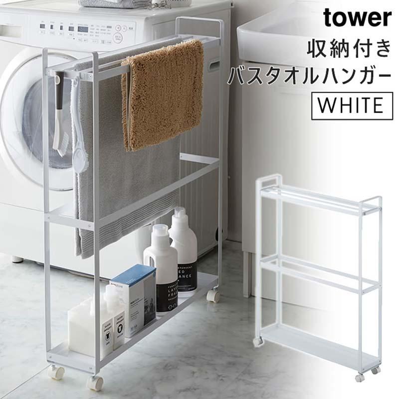 [04292-5R2] tower タワー 収納付きバスタオルハンガー ホワイト 4292