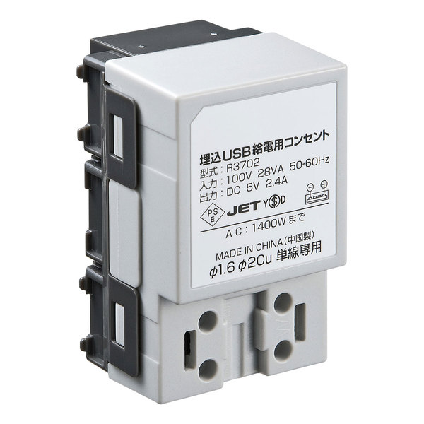 [TAP-KJUSB2AC1GY] AC付き埋込USB給電用コンセント (グレー)
