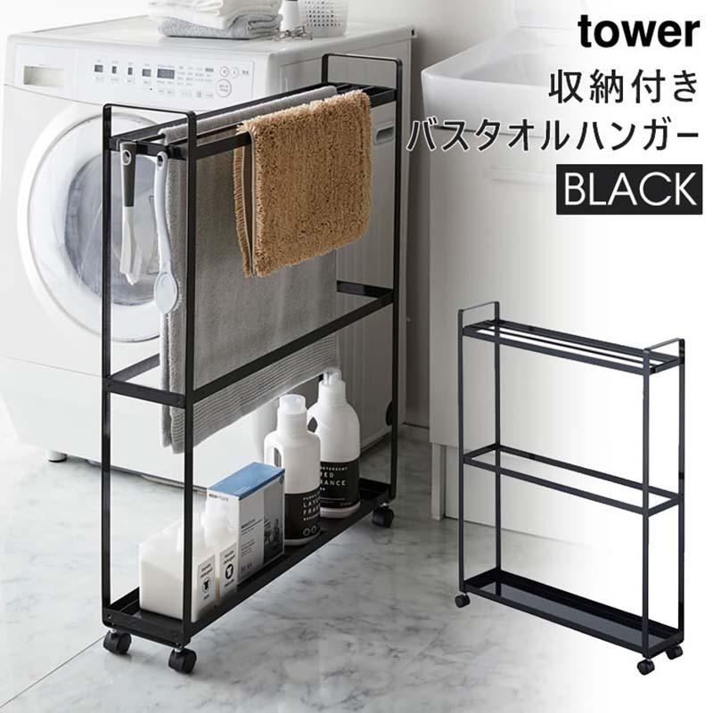 [04293-5R2] tower タワー 収納付きバスタオルハンガー ブラック 4293