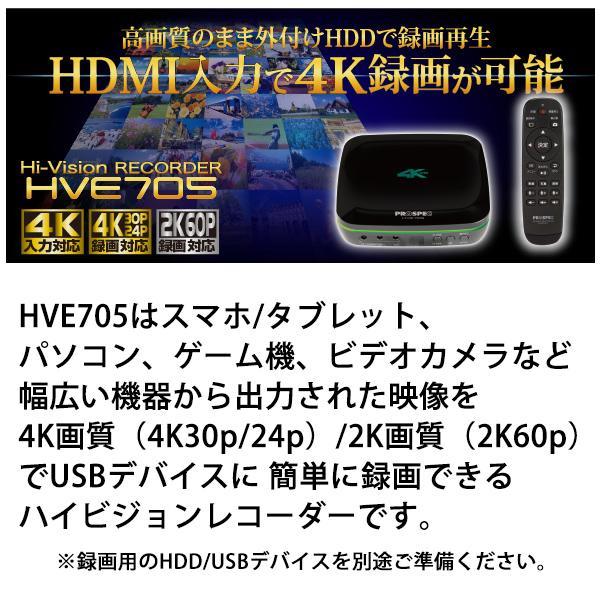 [HVE705] ハイビジョンレコーダー★
