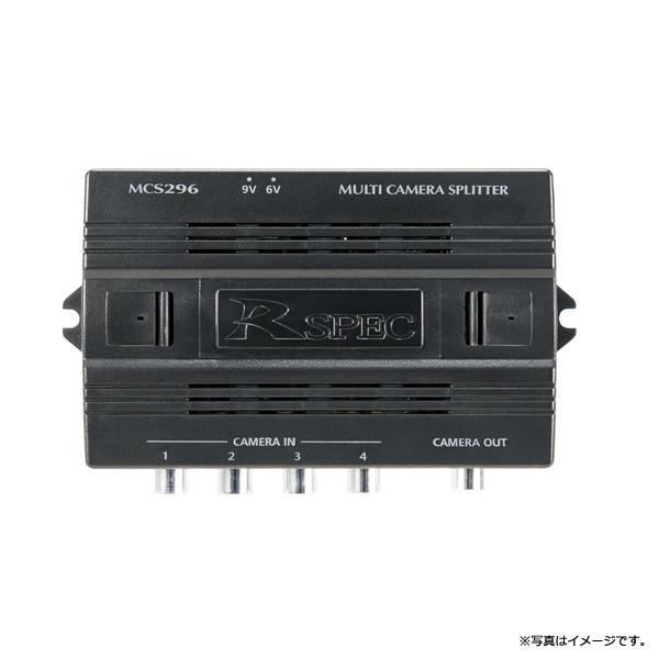 [MCS296] マルチカメラスプリッター MCS293後継モデル★