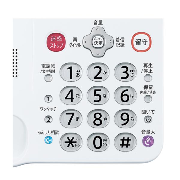 [JD-AT90CL] あんしんフラッシュランプ搭載 防犯 電話機 子機1台タイプ ホワイト系
