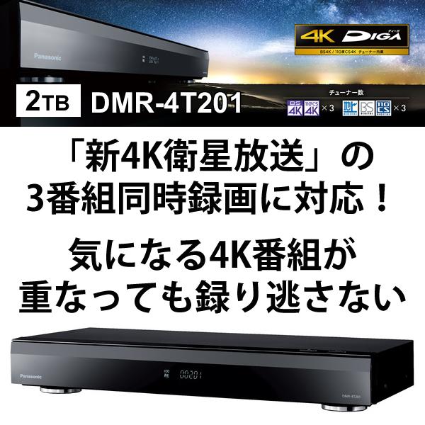 [DMR-4T201] おうちクラウドDIGA(ディーガ) 4Kチューナー内蔵モデル 2TB HDD搭載 ブルーレイレコーダー 3チューナー