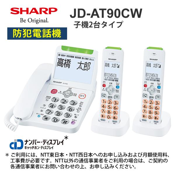 [JD-AT90CW] あんしんフラッシュランプ搭載 防犯 電話機 子機2台タイプ ホワイト系