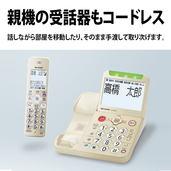 [JD-AT95C] あんしんフラッシュランプ搭載 防犯 電話機 受話子機のみタイプ ゴールド系