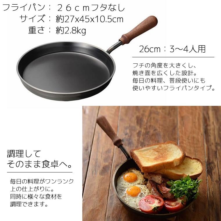 [OTS8105] 大人の鉄板 フライパン26cm★