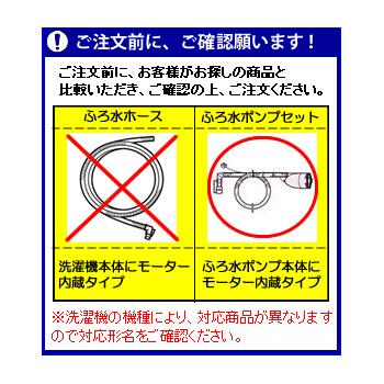 [210-396-0117] 洗濯機用 ふろ水ポンプセット(非抗菌仕様) ホース長5m