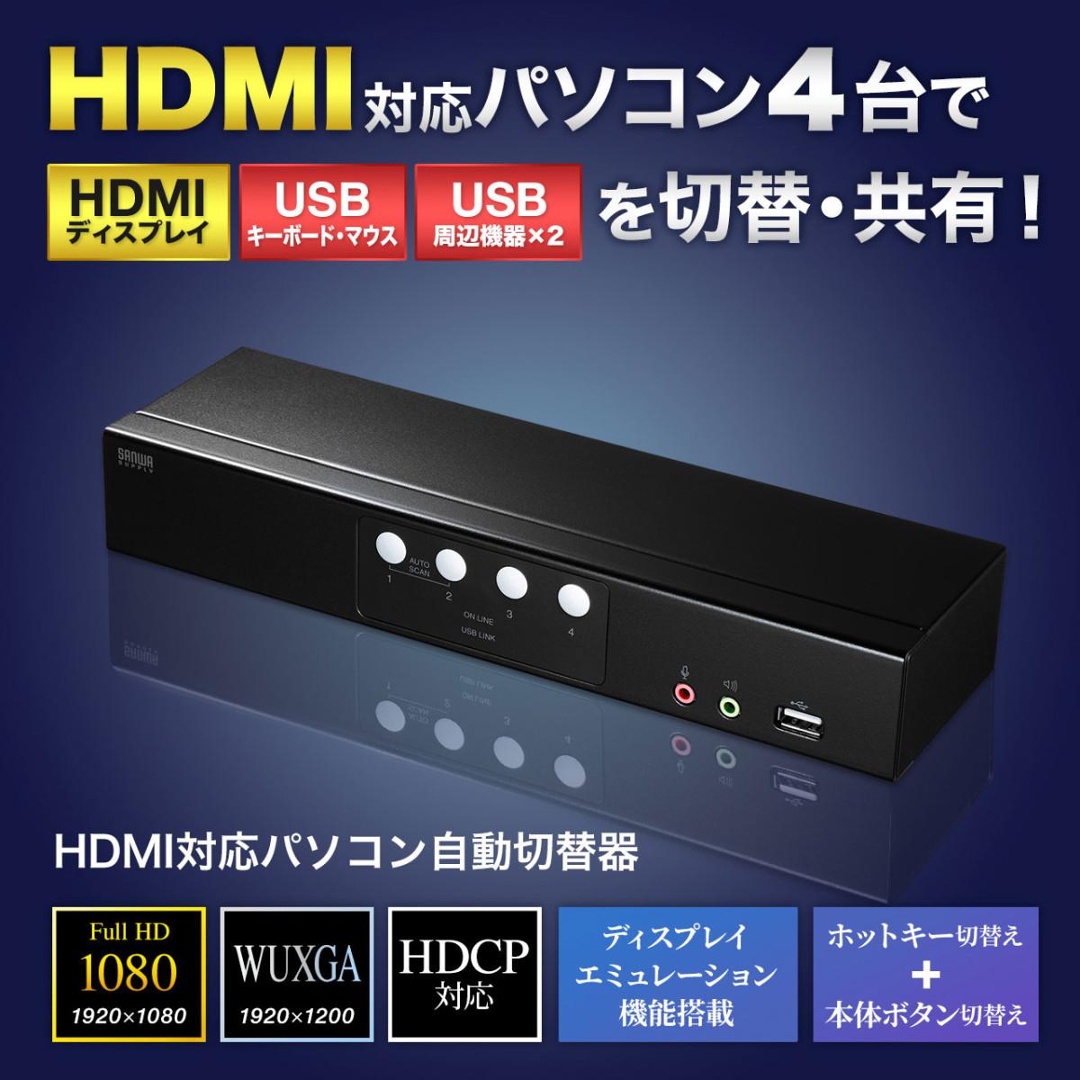 [SW-KVM4HHC] HDMI対応パソコン自動切替器(4:1)